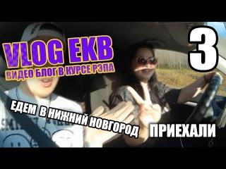 Vlog EKB Едем в Нижний Новгород  3 - приехали