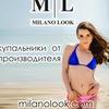 MILANO LOOK - купальники от производителя