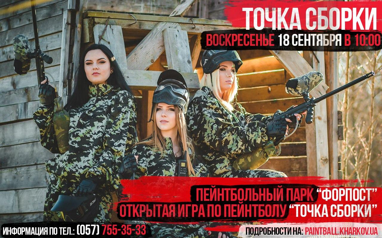 """18 СЕНТЯБРЯ """"Точка сборки"""""""