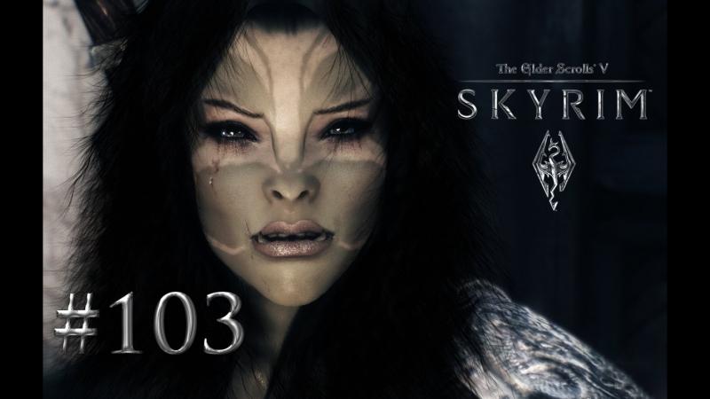 The Elder Scrolls 5 Skyrim - 103 [Утесная пещера]