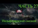 Прохождение The Witcher 3 Wild Hunt [Ведьмак 3 дикая охота - Нильфгаардский связной] Часть 27