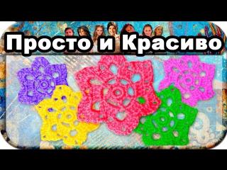 Красивый цветок (2), вязание крючком для начинающих, crochet.