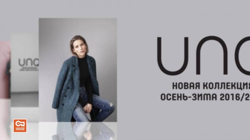 Золотой ключик Коллекция осень-зима 2016/17 UNQ