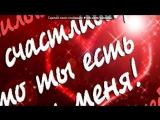 ))) под музыку ТЫ одна моя самая любимая))) vkhp.net - - Ты моё счастье, моя радость, Я ТЕБЯ ЛЮБЛЮ! Моя красивая,нежная