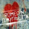 """""""Ромео & Джульетта"""" 7 марта в 20:00"""