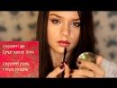 MW ♥ Макияж Красные Губы ♥ Образ на YTMA ♥ Red LIPS Makeup Tutorial Maria Way