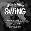 Summertime Swing School