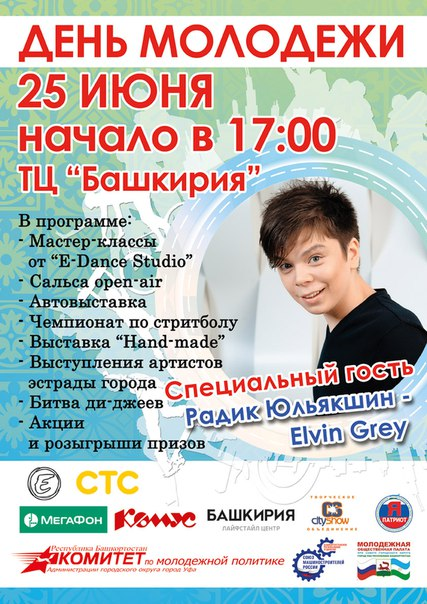 город Уфа Республики