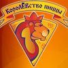 КОРОЛЕВСТВО ПИЦЦЫ | Красноярск | Круглосуточно