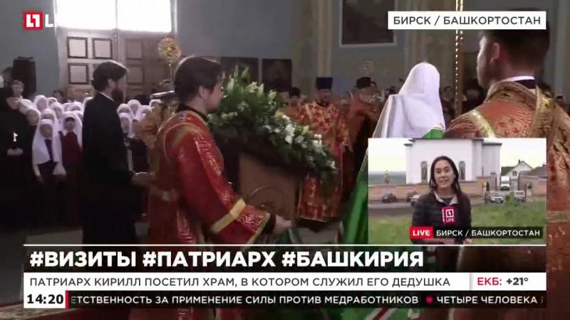 Патриарх Кирилл посетил храм, где служил его дедушка