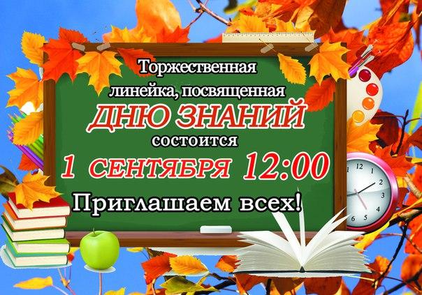 ТОРЖЕСТВЕННАЯ ЛИНЕЙКА ПЕРЕНЕСЕНА НА 12:00