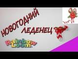 Новогодний Леденец На КРЮЧКЕ Без Станка.Плетение из резинок Видеоуроки.  | Rainbow Loom Charm