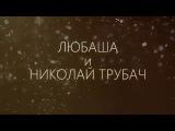 Любаша и Николай Трубач - Сними шубы (Teaser)