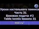 Уроки настольного тенниса. Часть 31. Боковая подача 2