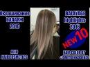 Окрашивание Балаяж 2017 №10   Balayage highlights 2017 Hair Tutorial