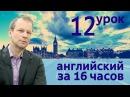 Полиглот английский за 16 часов. Урок 12 с нуля. Уроки английского языка с Петровым...