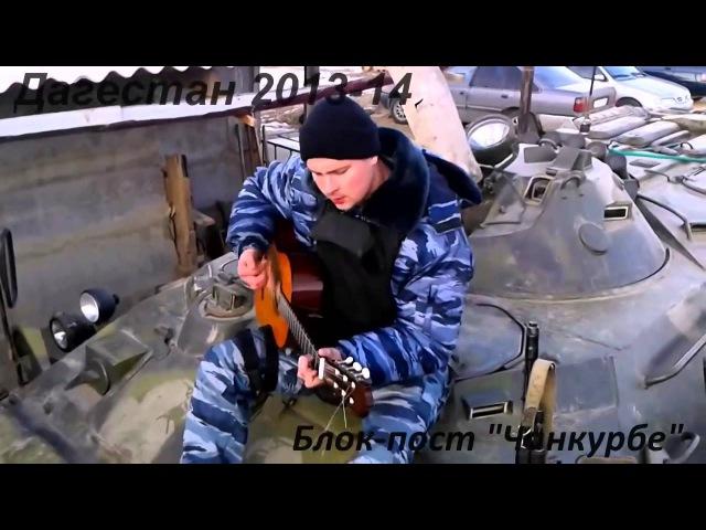 Олег на БэТэРе Огневой 3 взвод спецназа Летучая мышь с Урала на Кавказе.