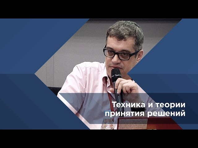 Максим Поташев Техника и теории принятия решения Университет Синергия Школа Бизнеса