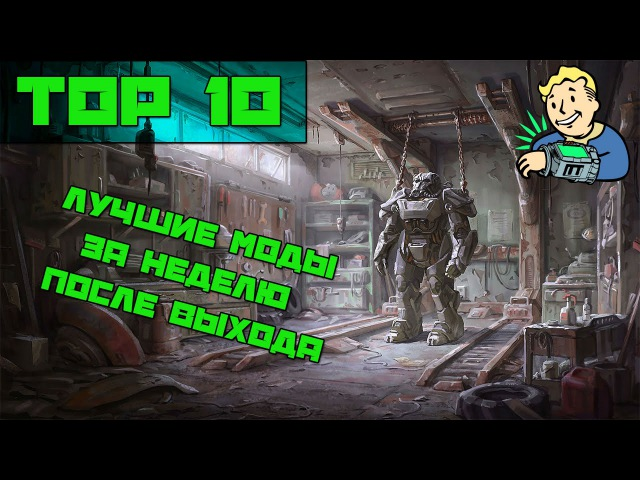 скачать Fallout Shelter мод много крышек и кейсов - фото 9