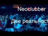 Neoclubber - Две реальности