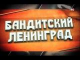 Советские мафии. Бандитский Ленинград