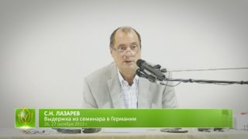 С.Н. Лазарев   Поздний ребенок и добрачные связи