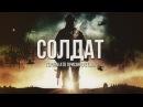 Артём Гришанов - Солдат / Soldier / War in Ukraine (English subtitles)