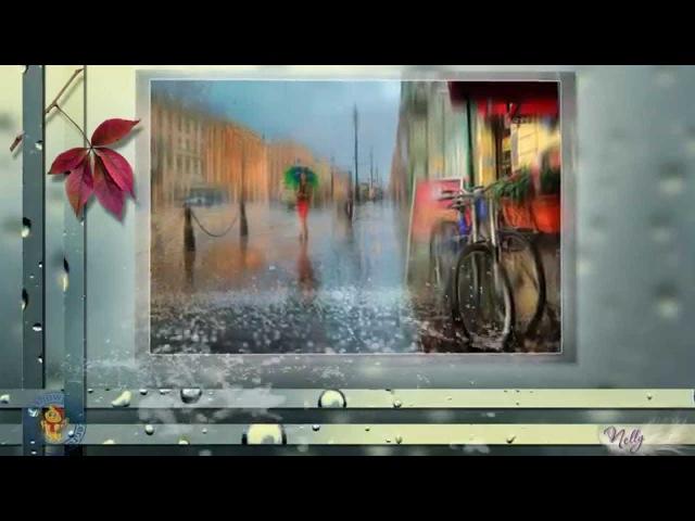 Танго дождя