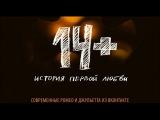 14+. ИСТОРИЯ ПЕРВОЙ ЛЮБВИ фильм