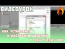 Как установить и настроить автотюн в Sony Vegas Pro