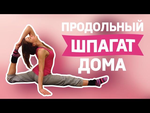 Как сесть на продольный шпагат?/ День 8,10,12 / How To Do A Front Split?/ Day 8.10,12