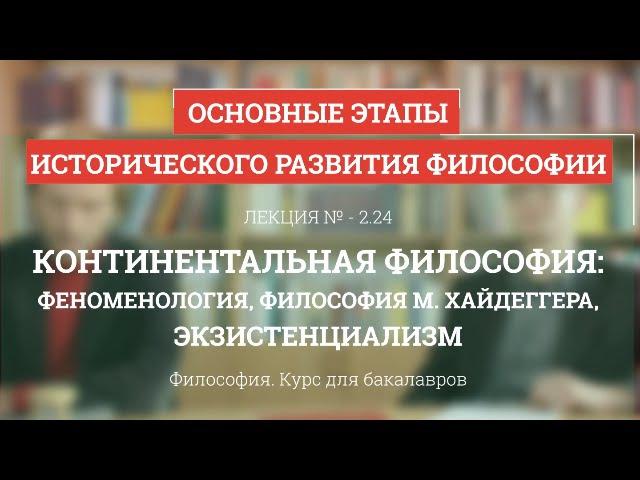 2.24 Континентальная философия феноменология, Хайдеггер, экзистенциализм - Философия для бакалавров