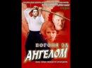 Погоня за ангелом 1-2 Серии Детектив,Мелодрама