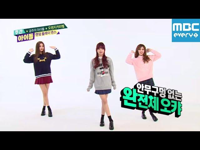 주간아이돌 - 171회 오렌지캬라멜 랜덤플레이댄스 Weekly Idol Orange Caramel Randomplay Dance