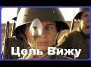 Цель Вижу Русские фильмы 2015 боевики ВОЕННЫЙ фильм в хорошем качестве Hd