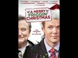 Это, блин, рождественское чудо / A Merry Friggin' Christmas 2014