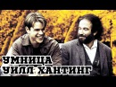 Умница Уилл Хантинг Good Will Hunting 1997 Гас Ван Сент