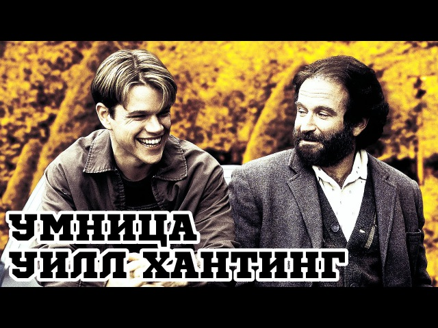 Умница Уилл Хантинг\ Good Will Hunting (1997, Гас Ван Сент)