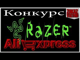 Конкурс) Геймерский коврик для Мыши Razer с aliexpress