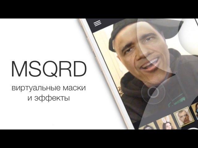 MSQRD Маскарад - оригинальный обзор - Android, iPhone и iPad | Яблык