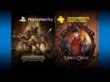 PlayStation Plus – Декабрь 2015 бесплатные игры