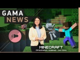 [Игры] GamaNews - [Minecraft; Fallout Shelter; Uncharted 4]