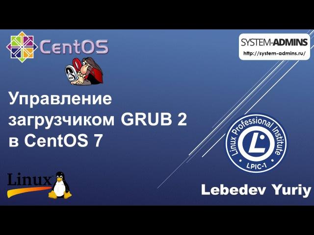 Управление загрузчиком GRUB 2 в CentOS 7