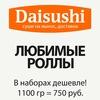 Daisushi (Дай Суши) Челябинск