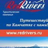 Red Rivers
