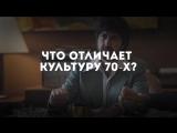 Винил | Vinyl | Сергей Воронов о сериале
