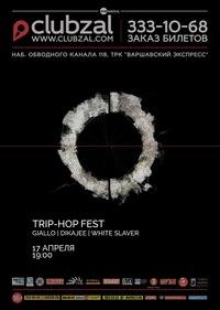 17 апреля * TRIP-HOP FEST * Зал Ожидания I СПб