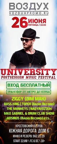 UNIVERSITY POSTSESSION FESTIVAL * 26 июня*Воздух