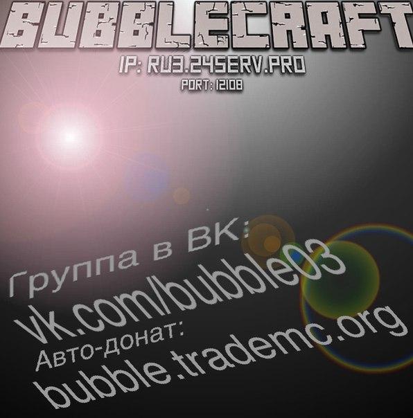 Сервер BubbleCraft