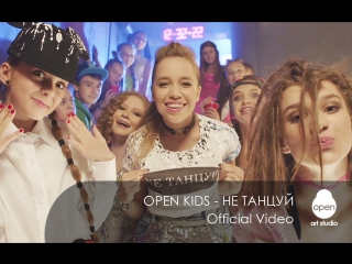 Open Kids - не танцуй (Official Video)